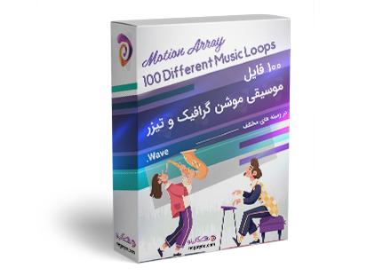 مجموعه ۱۰۰ موسیقی موشن گرافیک و تیزر 100 motionarray different music loops