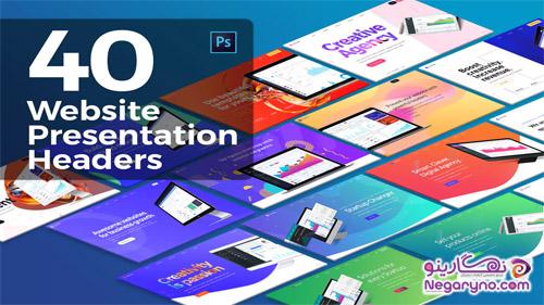 ۴۰ طرح لایه باز هدر وب سایت