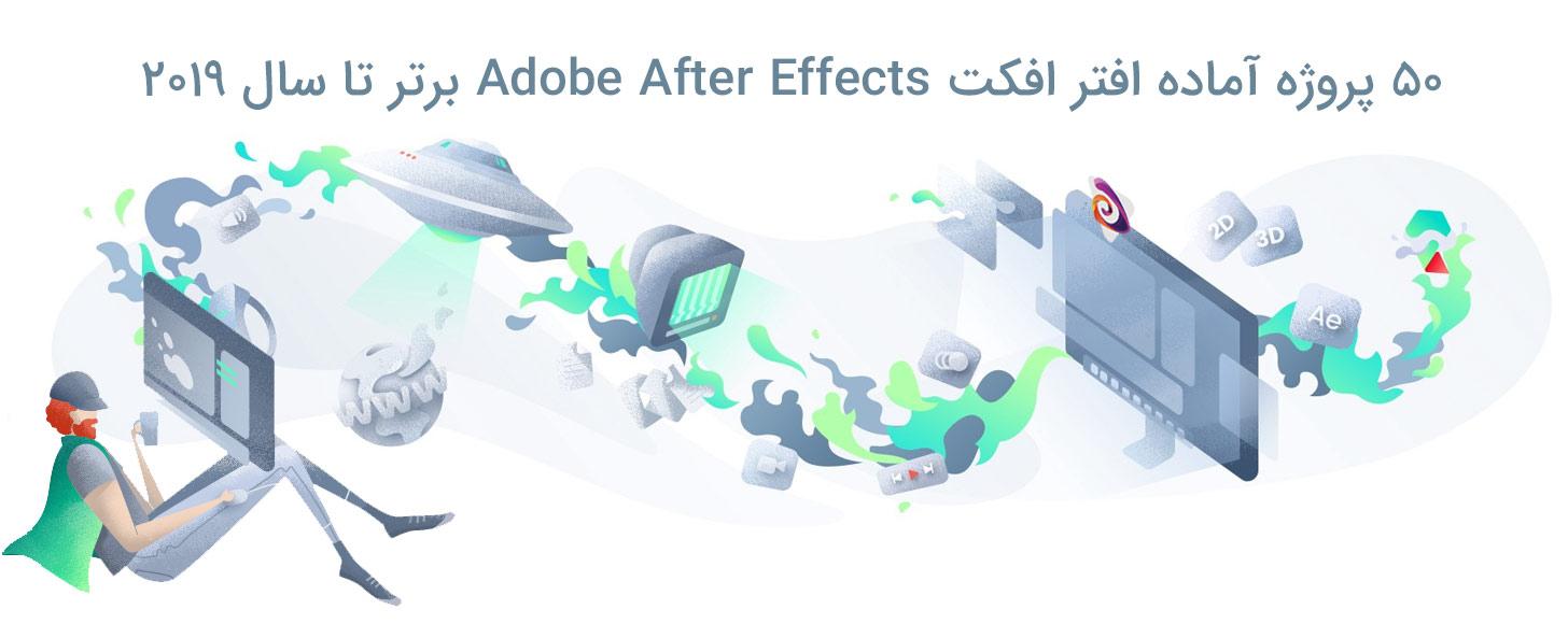 50 پروژه آماده افتر افکت Adobe After Effects برتر تا سال 2019