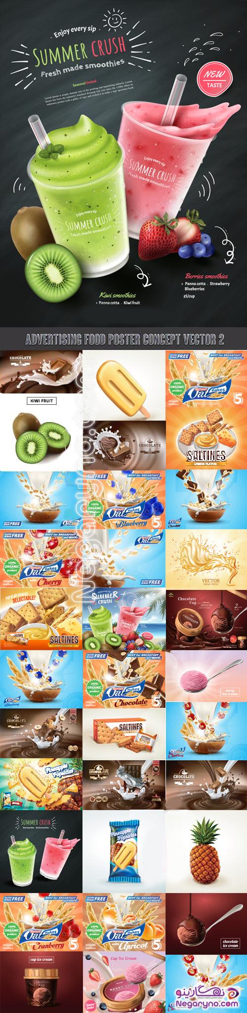 وکتور تبلیغاتی غذا و نوشیدنی پک 2