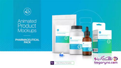 پروژه افتر افکت موکاپ متحرک محصولات دارویی