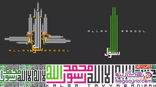 پروژه افتر افکت کالیگرافی عربی