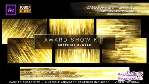 پروژه افتر افکت نمایش مراسم جوایز