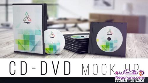 پروژه افتر افکت موکاپ متحرک CD-DVD