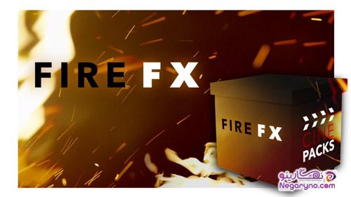 مجموعه فوتیج و افکت صدای آتش و انفجار