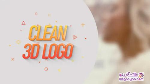 پروژه افتر افکت لوگو سه بعدی