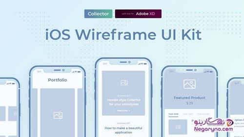 مجموعه کیت طراحی Ui اپلیکیشن iOS