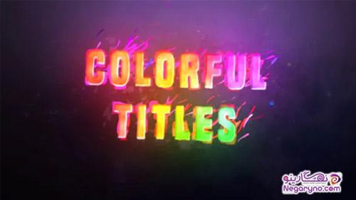 پروژه افتر افکت عناوین رنگی