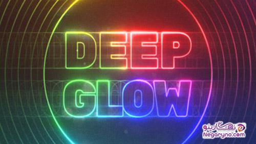 پلاگین افتر افکت Deep Glow