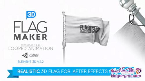 پروژه افتر افکت پرچم