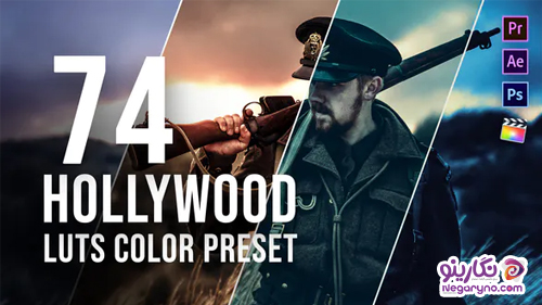 پروژه افتر افکت افکت رنگ فیلمهای هالیوودی