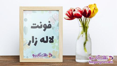 فونت فارسی لاله زار
