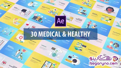 موشن گرافیک انیمیشن پزشکی و سالامت