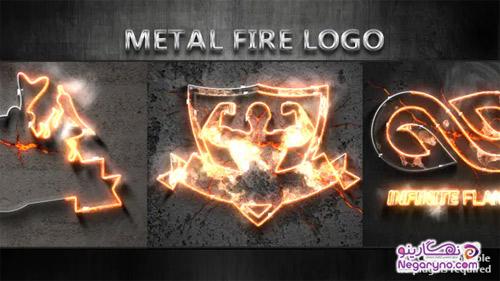 پروژه افتر افکت نمایش لوگو فلز آتشین