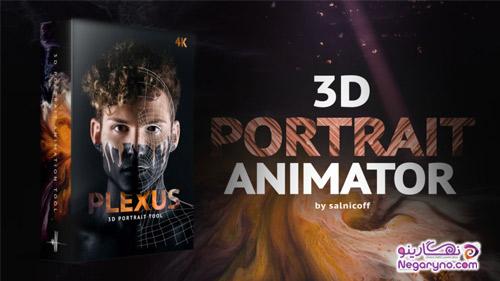 پروژه افتر افکت متحرک سازی سه بعدی تصویر