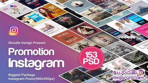 Promotion Instagram Posts - 153 PSD
