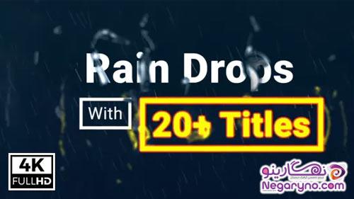 پروژه افتر افکت عناوین قطرات باران