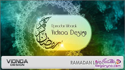 لوگوی ماه رمضان