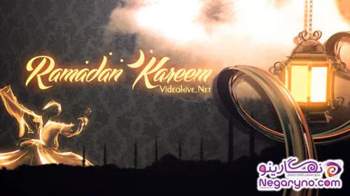پروژه افتر افکت افتتاحیه ماه رمضان