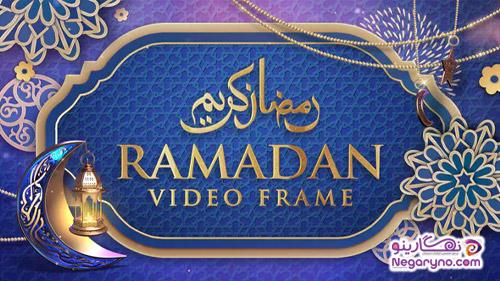 Ramadan Video Frame