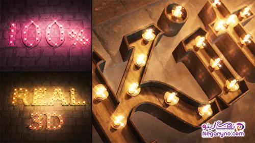 پروژه افتر افکت لامپ سه بعدی
