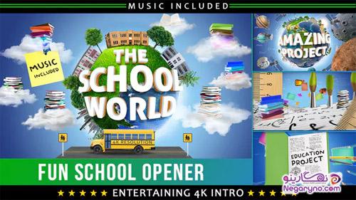 پروژه افتر افکت افتتاحیه مدرسه