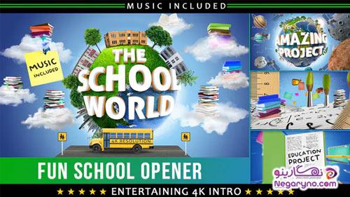 پروژه افتر افکت تیزر مدرسه و آموزش