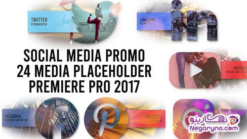 پروژه پریمیر تبلیغ شبکه های اجتماعی