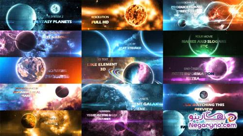 پروژه افتر افکت منظومه شمسی