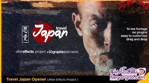 پروژه افتر افکت سفر به ژاپن
