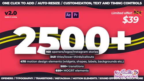 پروژه افتر افکت مجموعه عناصر موشن گرافیک