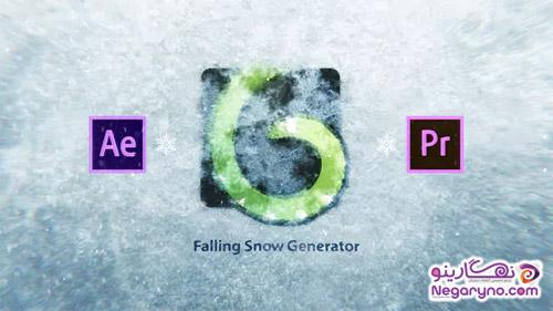 پروژه افتر افکت ساختن بارش برف