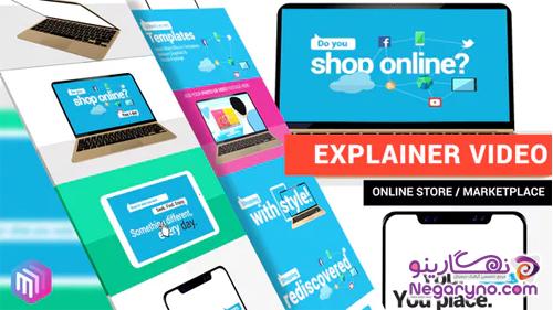 جعبه ابزار موشن گرافیک فروشگاه آنلاین