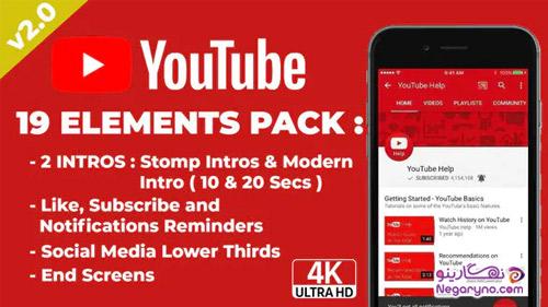 پروژه افتر افکت عناصر یوتیوب