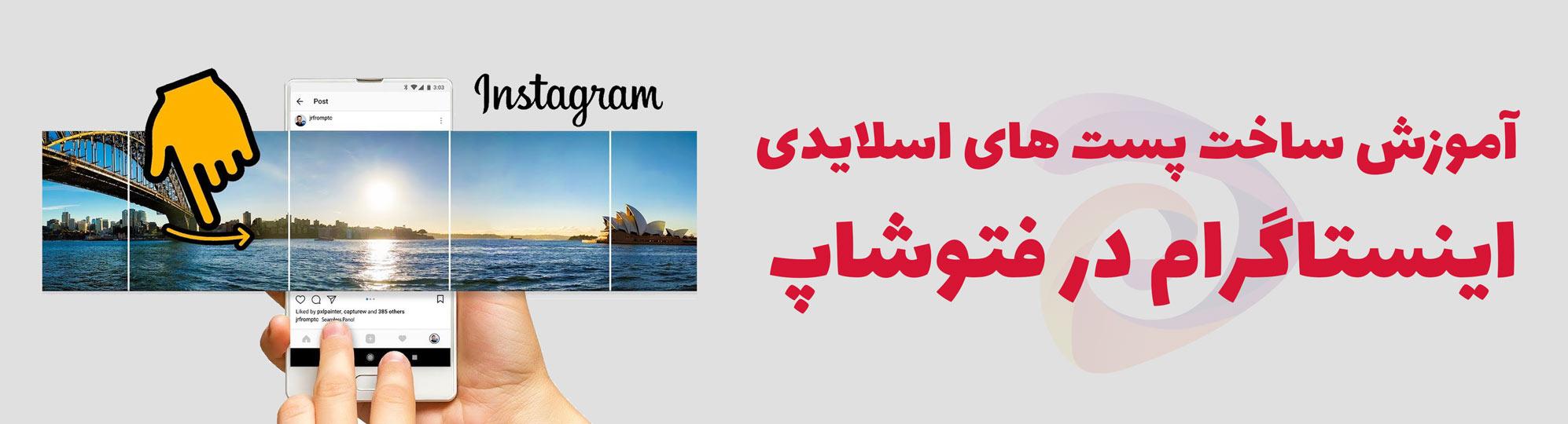 آموزش ساخت پست اسلایدی اینستاگرام