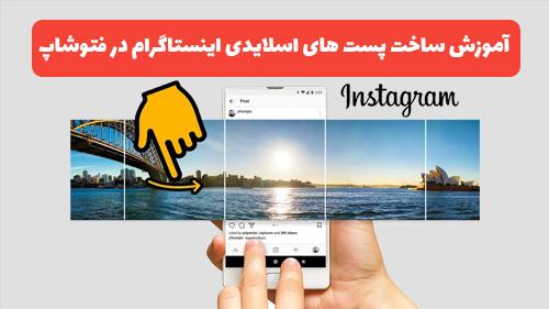 آموزش ساخت پست اسلایدی اینستاگرام در فتوشاپ