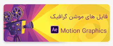 دانلود پروژه های آماده موشن گرافیک