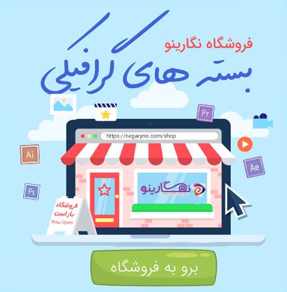 فروش فایل گرافیکی