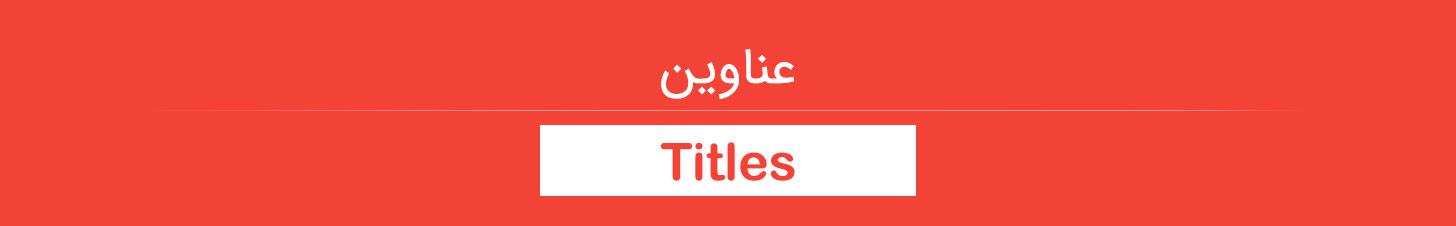عناوین Titles