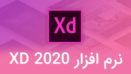 نرم افزار  طراحی رابط کاربری ایکس دی