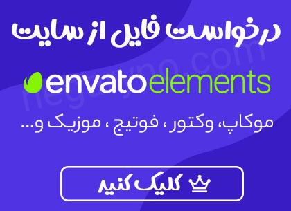 خرید از سایت elements envato