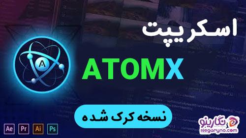 اسکریپت Atom[کرک شده] ۱۰۰% تست شده