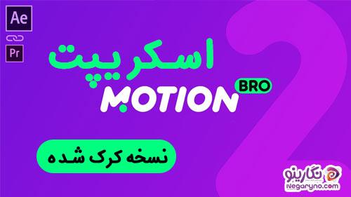 اسکریپت Motion Bro [کرک شده]